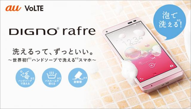 Digno Rafre washproof phone